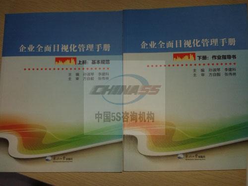 天津某自来水公司6S管理案例