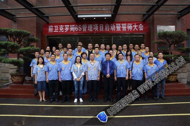 重庆前卫克罗姆表业有限责任公司召开精益